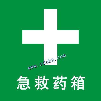 急救药箱标�_03急救药箱标志